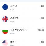 【(超おすすめ)ついに日本解禁、英国発Revolutカードで海外旅行がこんなに楽に!】